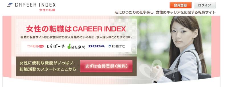 キャリアインデックス(女性の転職)