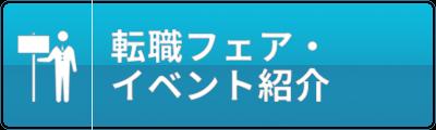 転職フェア・イベント紹介