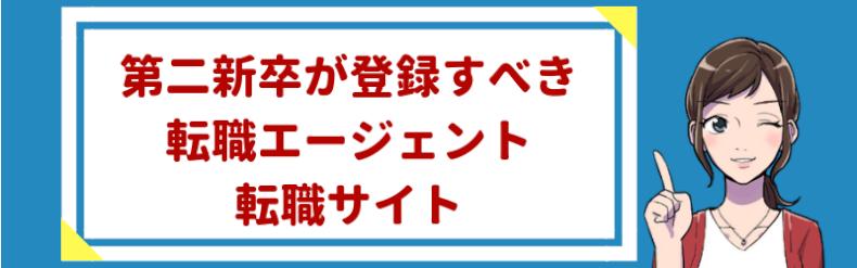 Thumbnail of 【厳選】第二新卒に強いおすすめ転職エージェント・転職サイト14選