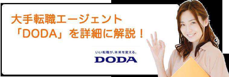 dodaはなぜ評判が悪い?使った人の本音を調査※アプリが意外と便利