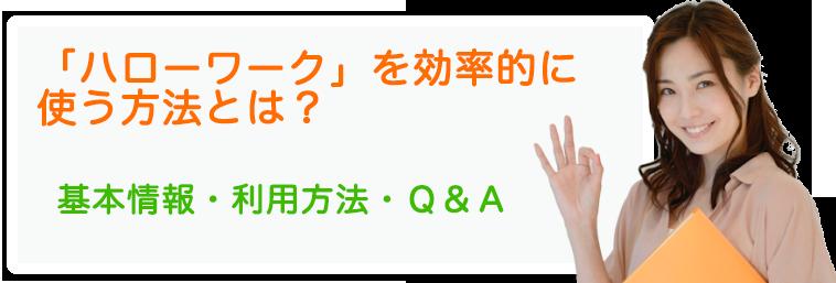 【基本】ハローワークでの流れと仕組み※Q&Aで効率の良い転職活動