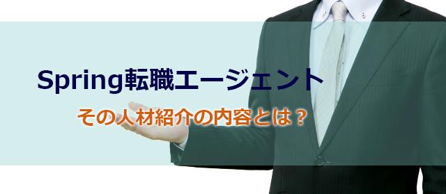 Spring転職エージェント(アデコ)口コミ評判|登録~内定までを紹介!