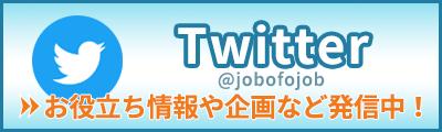 ジョブシフトTwitter