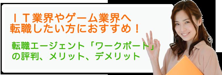 【ワークポート】IT・ゲームに強い転職エージェントの口コミ評判ガイド