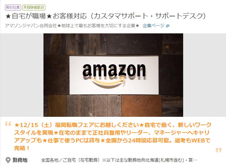 amazon在宅勤務リクナビnext