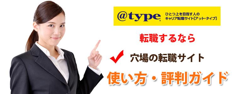 転職サイトtype(タイプ)使い方と評判ナビ※アクセス数No.1