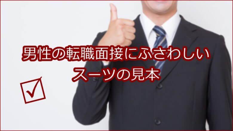 372f59087bccd 男性 メンズ の転職・就職時の面接にふさわしいスーツの見本│ジョブシフト