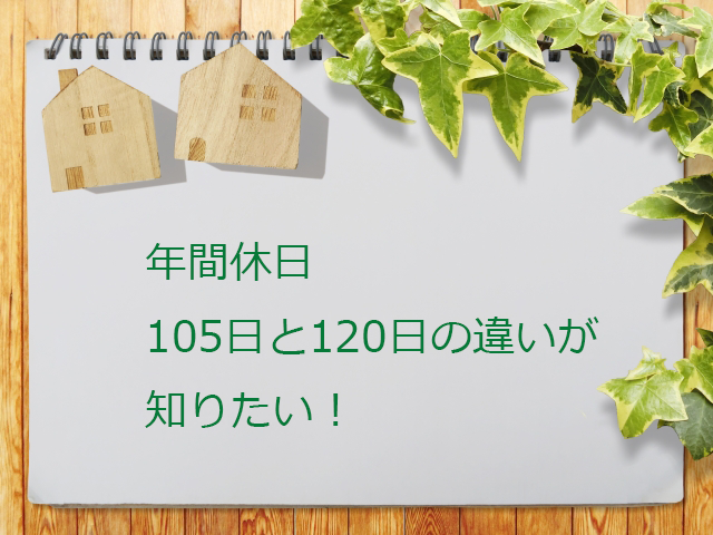 Thumbnail of 【休日の基礎知識】年間休日105日と120日の違いを解説