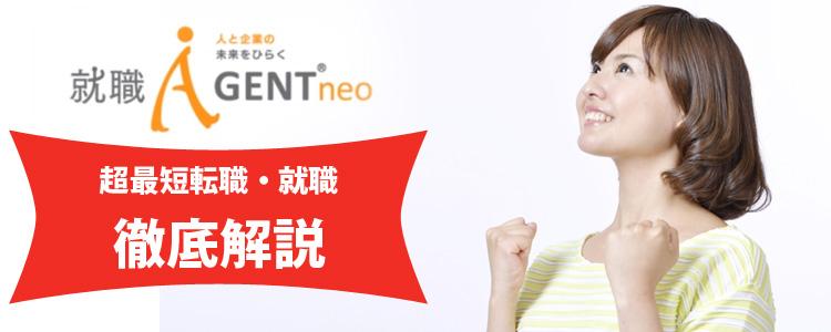 AGENTneoの評判 内定まで1週間の超最短転職・就職