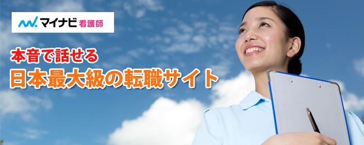 本音で話せる 日本最大級の転職サイト【マイナビ看護師】の評判