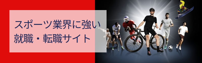 Thumbnail of スポーツ業界に強い転職エージェント・サイト