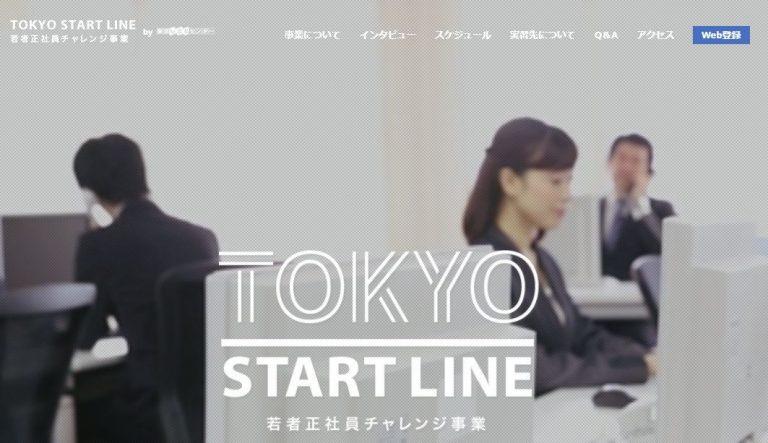 東京スタートライン