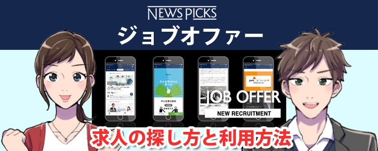 newspicks「ジョブオファー」の求人の探し方と利用方法