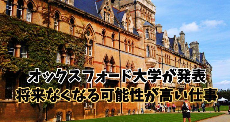 オックスフォード大学が発表した将来なくなる可能背手が高い仕事