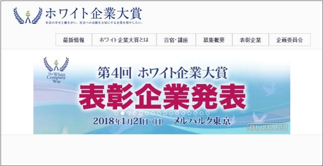 ホワイト企業大賞