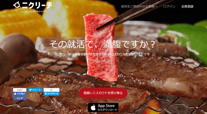 ニクリーチの評判|就活で焼肉にお寿司までゴチで本当に就職できるの?