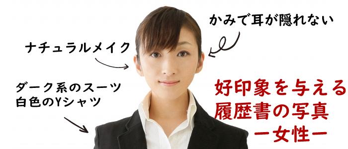 好印象を与える女性の履歴書の写真