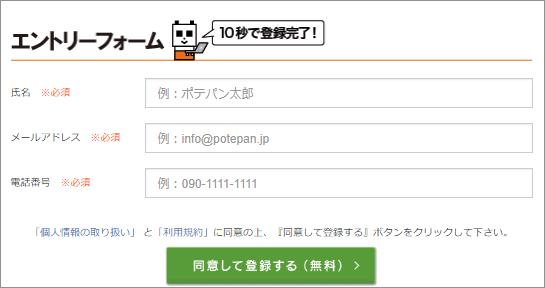 登録手続き