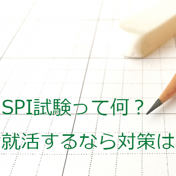 【SPI】対策はいつから?アプリや対策本・例題をチェック!