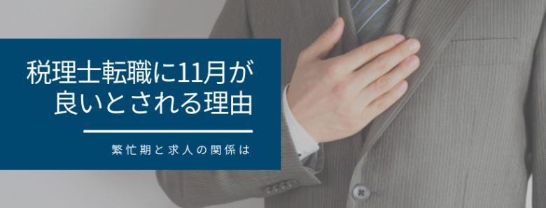 Thumbnail of 税理士事務所への転職・就職はなぜ11月が良いのか?【未経験でもOK】