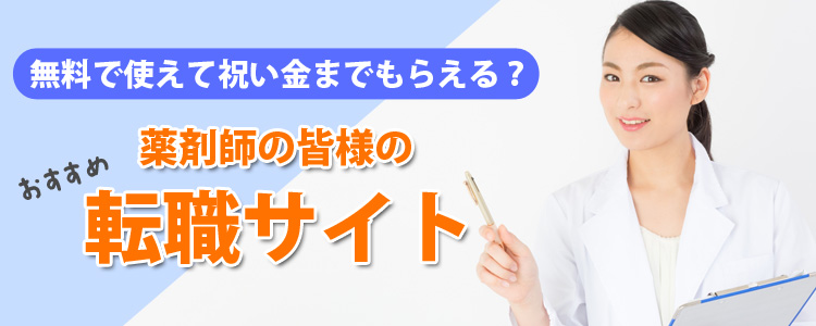 Thumbnail of 【薬剤師】無料で使えて祝い金までもらえる転職サイトをご紹介!
