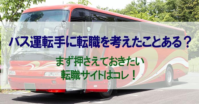 バス運転手に転職を考えた時│まずチェックすべき転職サイト6つ