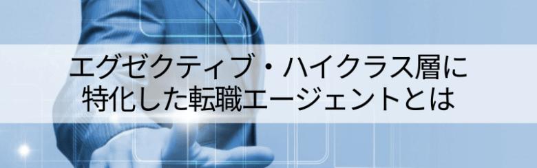 Thumbnail of エグゼクティブ・ハイクラス転職の戦略的転職エージェント選びとおすすめ6選