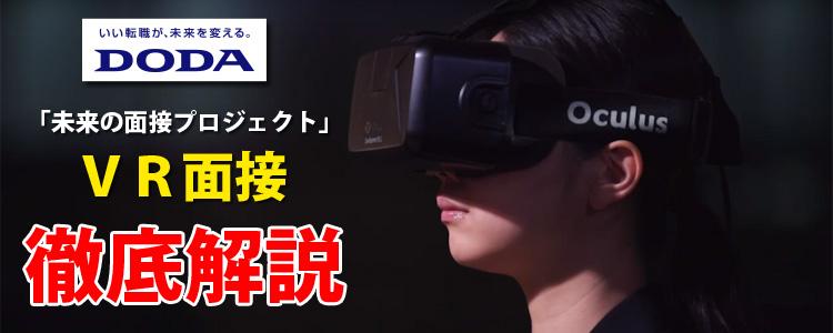 doda(デューダ)サービス【VR面接】とは?本当に練習になる?