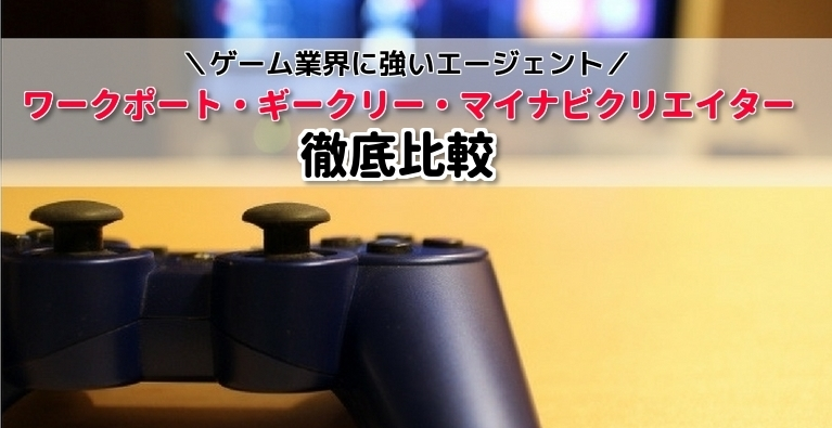 【利用者アンケート】ゲーム業界に強いエージェント3社を徹底比較