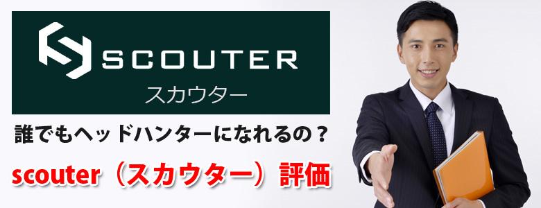 スカウターの評判|本当に誰でもヘッドハンターになれるの?