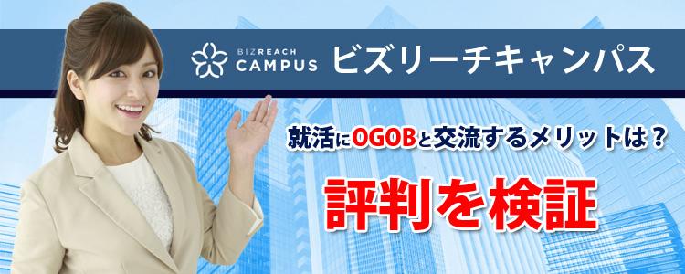 ビズリーチキャンパスの評判!就活にOGOBと交流するメリットは?