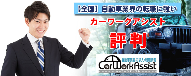 【全国】自動車業界の転職に強い カーワークアシストの評判