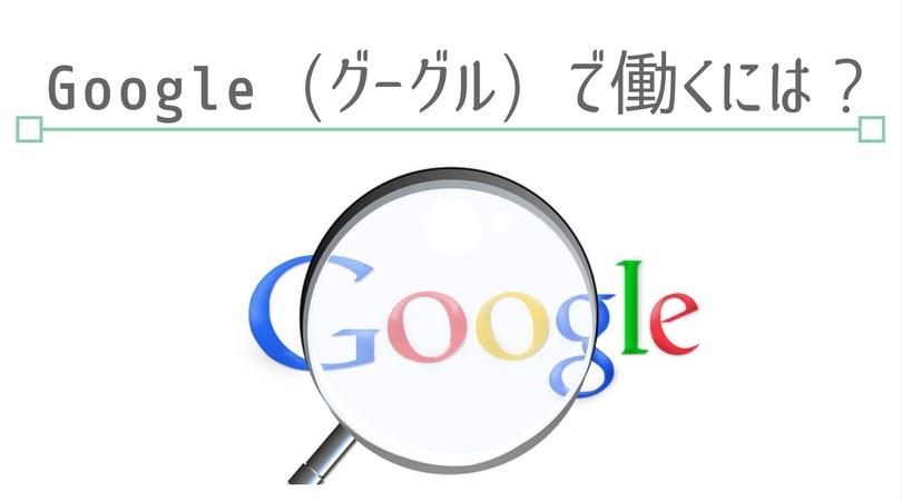 Googleに転職!Googleで働く・グーグルの求人にはどんな職種がある?給与や待遇は?