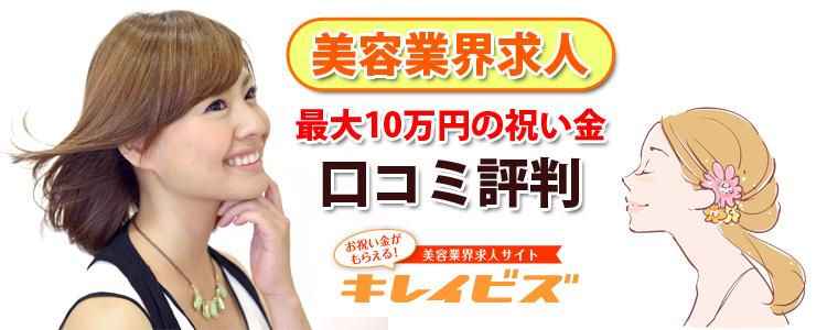 【美容業界求人】最大10万円の祝い金|キレイビズの口コミ評判