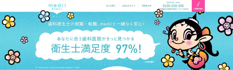 medii(メディ)の口コミと評判- 歯科衛生士の就職・転職サイト活用術