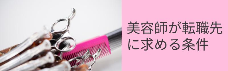 美容師が転職先に求める条件