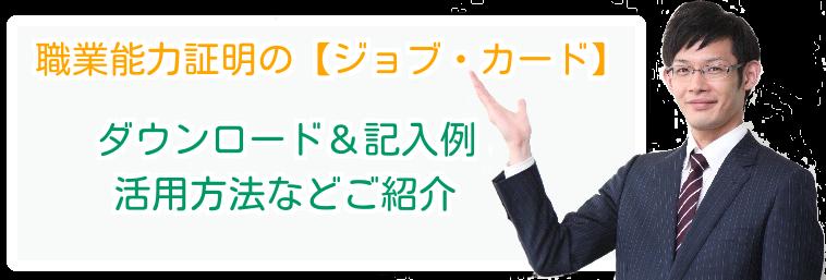 職業能力証明【ジョブ・カード】のダウンロード&書き方・記入例講座