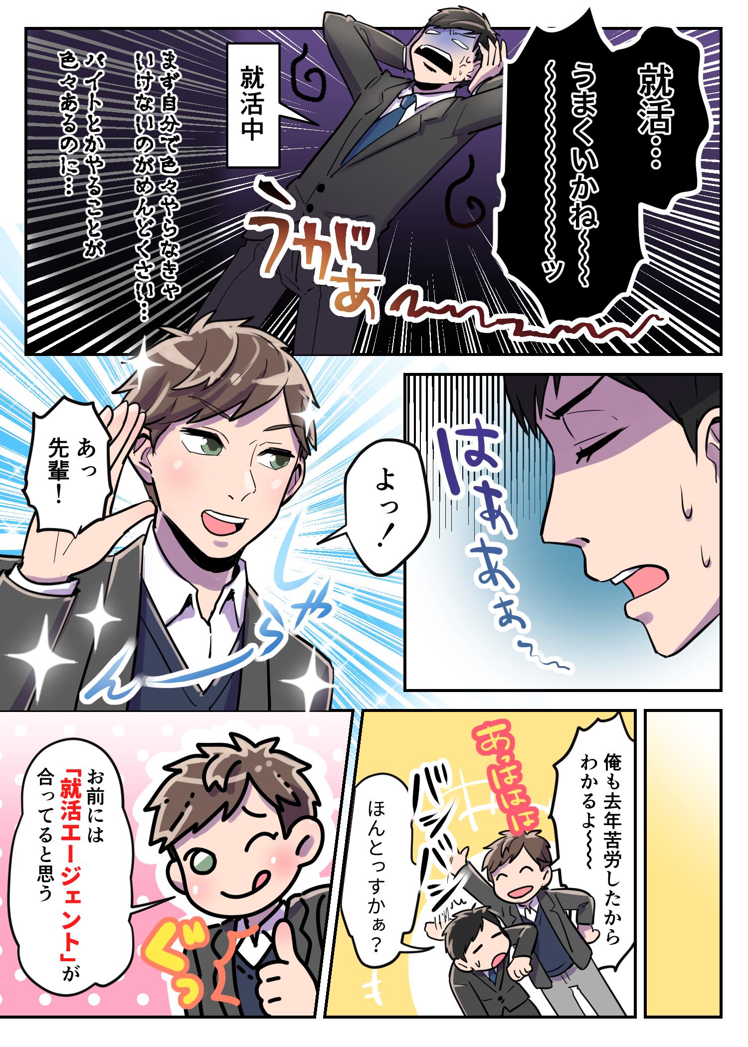 就職・就活エージェントの解説漫画1
