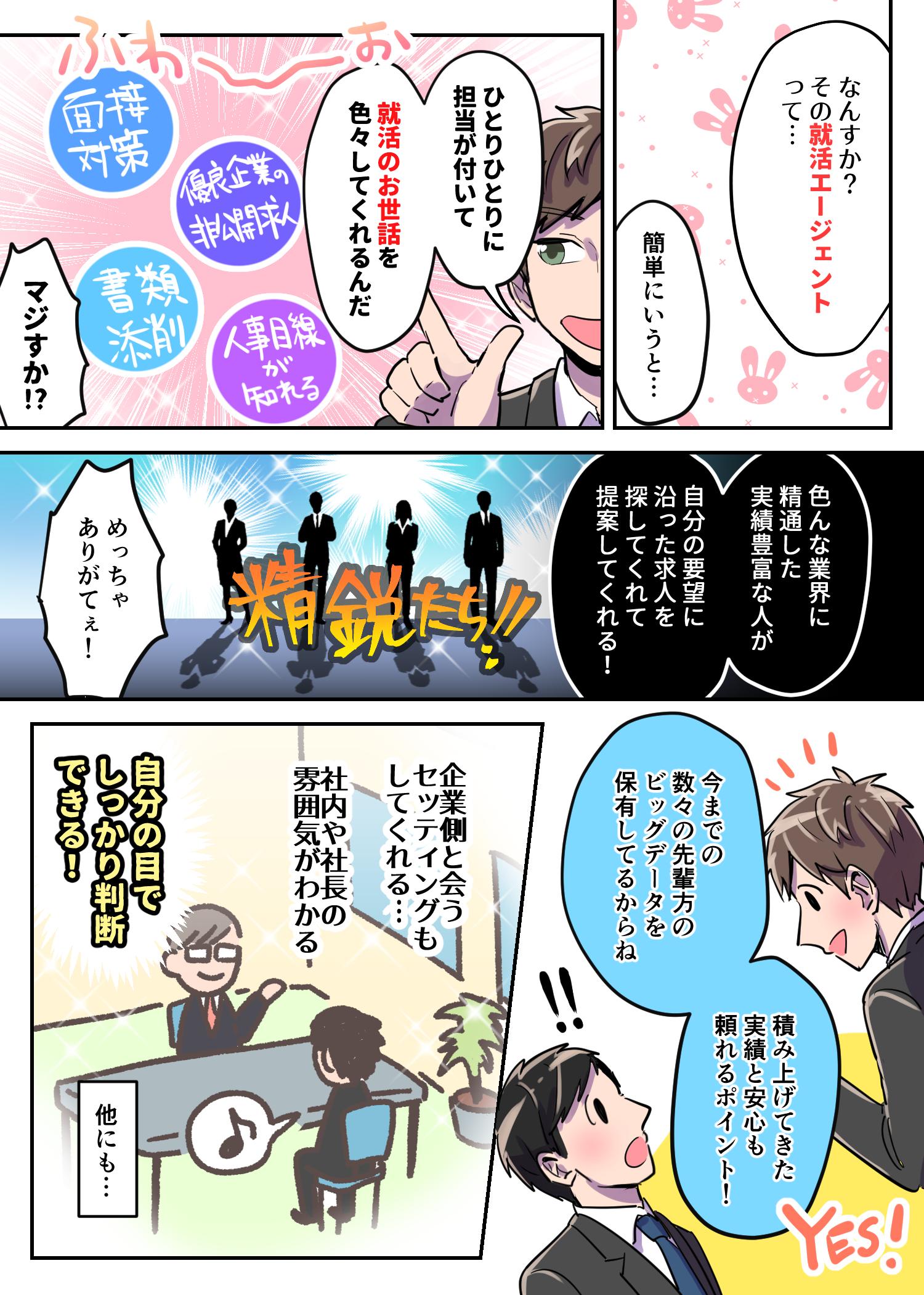 就職・就活エージェントの解説漫画2