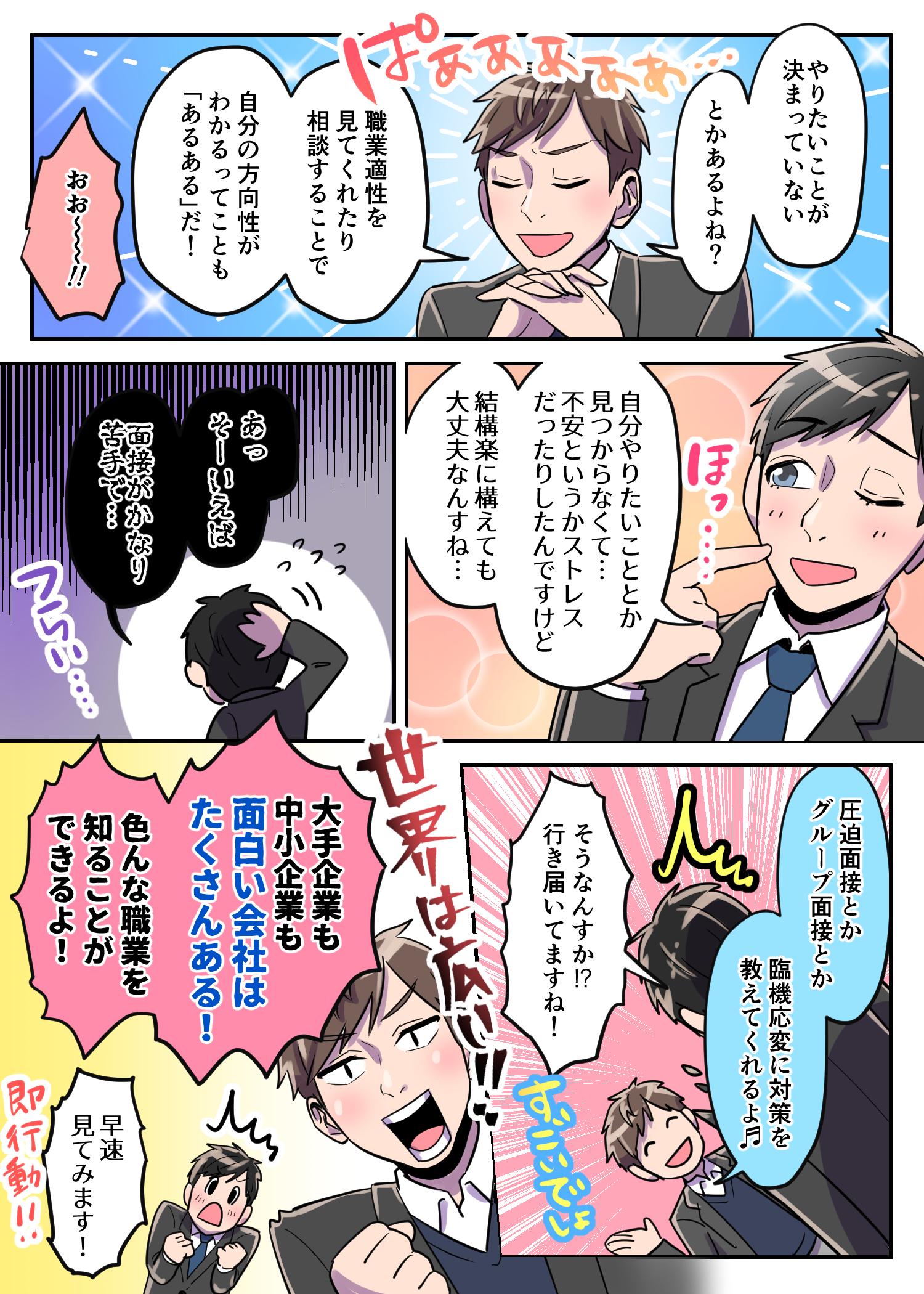就職・就活エージェントの解説漫画3