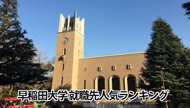 早稲田大学の就職先-人気ランキング-就職率グラフ付きでワカル
