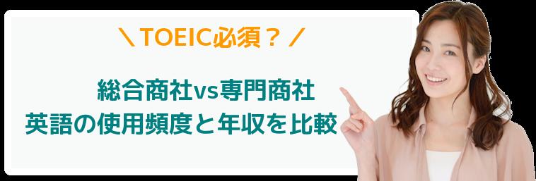 総合商社vs専門商社|TOEIC必須?英語の使用頻度と年収を比較