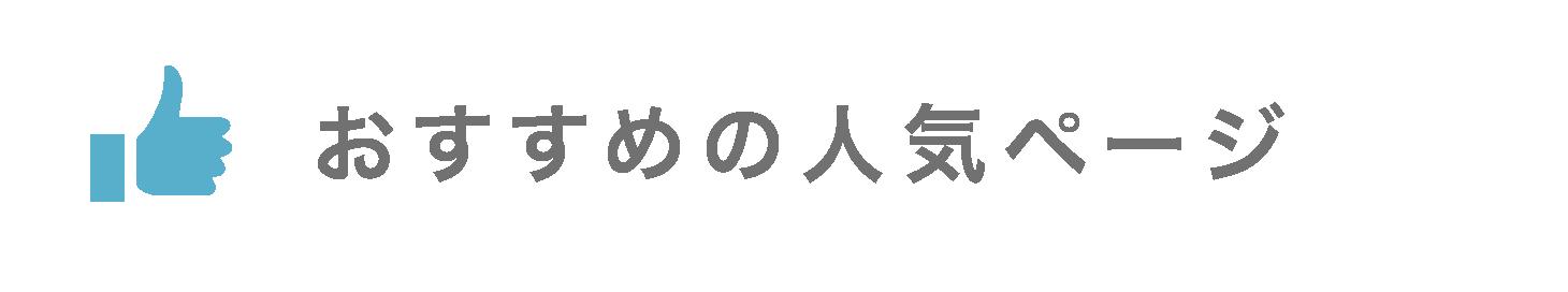 おすすめの人気ページ