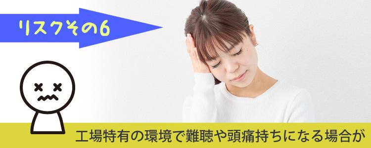 環境によって頭痛や難聴に