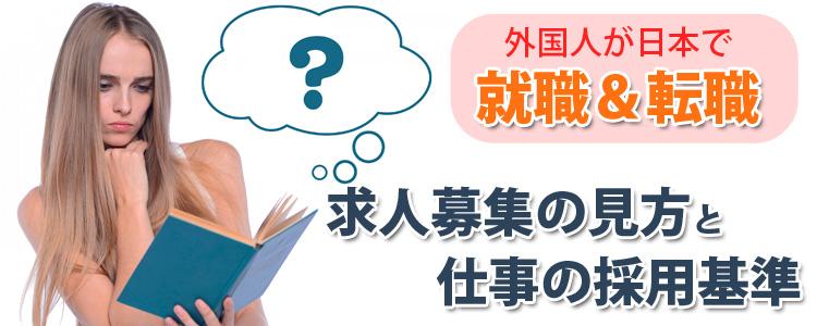 外国人の仕事探し!就職&転職する為の外国人求人募集の見方と仕事の採用基準