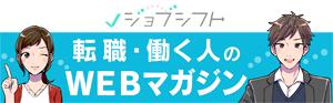 ジョブシフトのロゴ