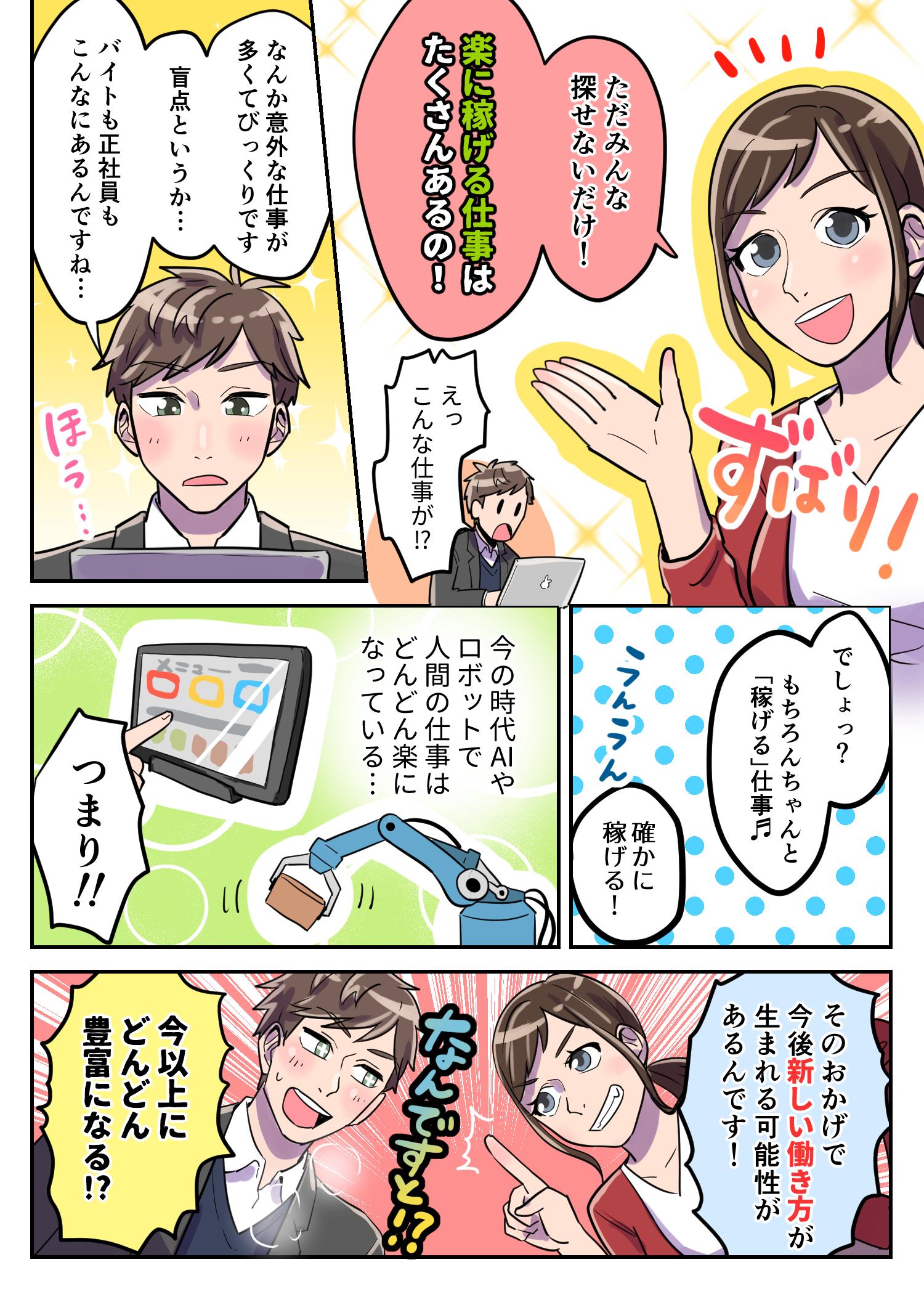 楽な仕事の解説漫画2