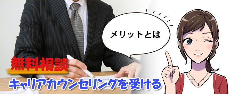キャリアカウンセリング(キャリア相談)を受けたい!無料有料の違いは?