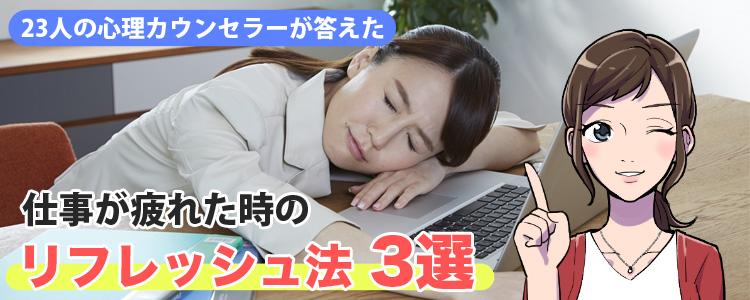 23人の心理カウンセラーが答えた仕事が疲れた時のリフレッシュ法3選