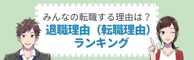 Thumbnail of 退職理由(転職理由)ランキングと会社に伝える【例文テンプレート】
